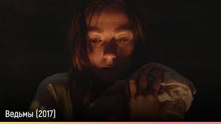 Ведьмы (2017) — русский трейлер