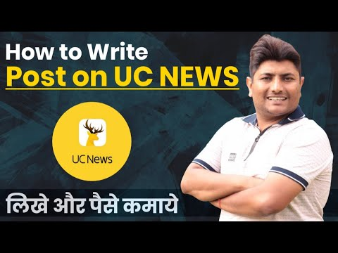 How to write post in uc news properly | increase views on uc news | Hindi