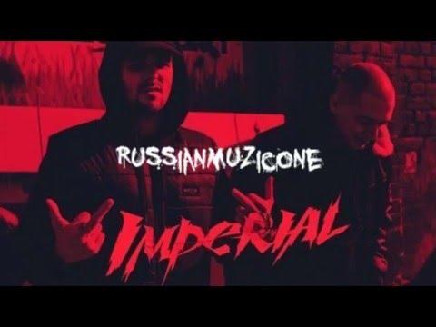 Песня Imperial (парт Oxxxymiron'a) - Oxxxymiron скачать mp3 и слушать онлайн