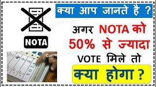 NOTA MYTH क्या आप जानते है अगर चुनाव में NOTA को सबसे ज्यादा VOTE मिले तो क्या होगा ?
