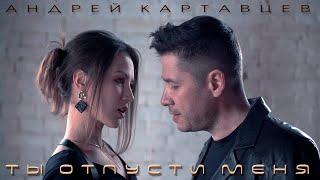 Смотреть клип Андрей Картавцев - Ты Отпусти Меня
