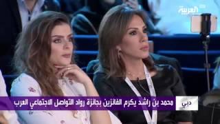 محمد بن راشد يكرم الفائزين بجائزة مواقع التواصل العرب