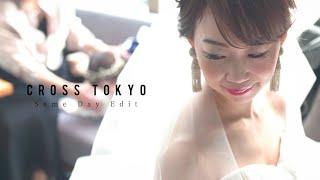 撮ってだしエンドロールムービー(CROSS TOKYOでの結婚式)