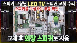 고장 LED TV 스피커, LG TV 분해 후 외장스피…