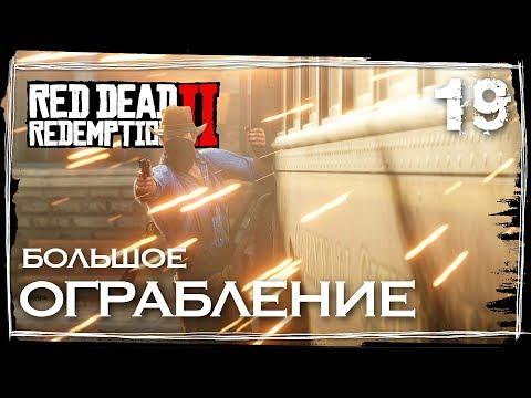#19 • Red Dead Redemption 2 - БОЛЬШОЕ ОГРАБЛЕНИЕ thumbnail