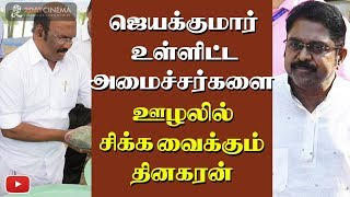 TTV Dinakaran plans to lock ministers in corruption cases.! - 2DAYCINEMA.COM