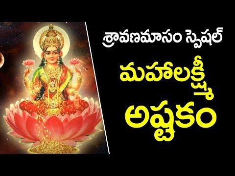 SRI MAHALAKSHMI  || రోజు అత్యంత మహిమగల ఈ స్తోత్రం వింటే మీకన్ని శుభాలే - Dhanada Devi Stotram
