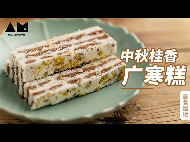 松软粘糯桂花香,今年中秋就吃广寒糕吧!how to make Osmanthus Rice Cake in Mid-autumn festival 丨曼食慢语