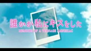 Spring 2010 movie - Dareka ga Watashi ni Kisu wo Shita aka Somebody...