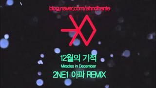 [MASHUP] EXO - 12월의 기적 (Miracles In December) (2NE1 / 아파 (It Hurts) Remix.)
