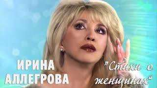 Армия прекрасных половин и Ирина Аллегрова Стих о женщинах
