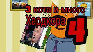 3 кота и много хардкора 4