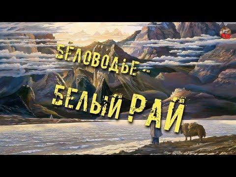 132.Беловодье – Белый Рай.lyanat.ТартАрия.инфо
