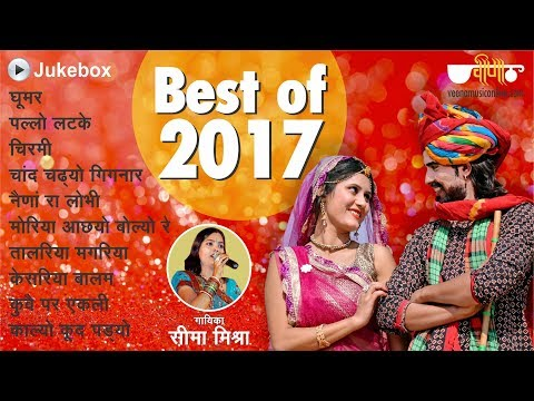 Best of 2019 Songs Audio Jukebox | Seema Mishra Hits | Top Rajasthani Songs
