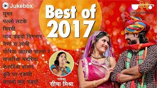 Best of 2017 Songs Audio Jukebox | Seema Mishra Hits | Top Rajasthani Songs