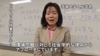 茨城大学人文学部の話題の講義です。今回は環境社会学担当の原口弥生先...