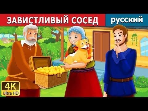 ЗАВИСТЛИВЫЙ СОСЕД   The Envious Neighbour Story In Russian   сказки на ночь   русский сказки