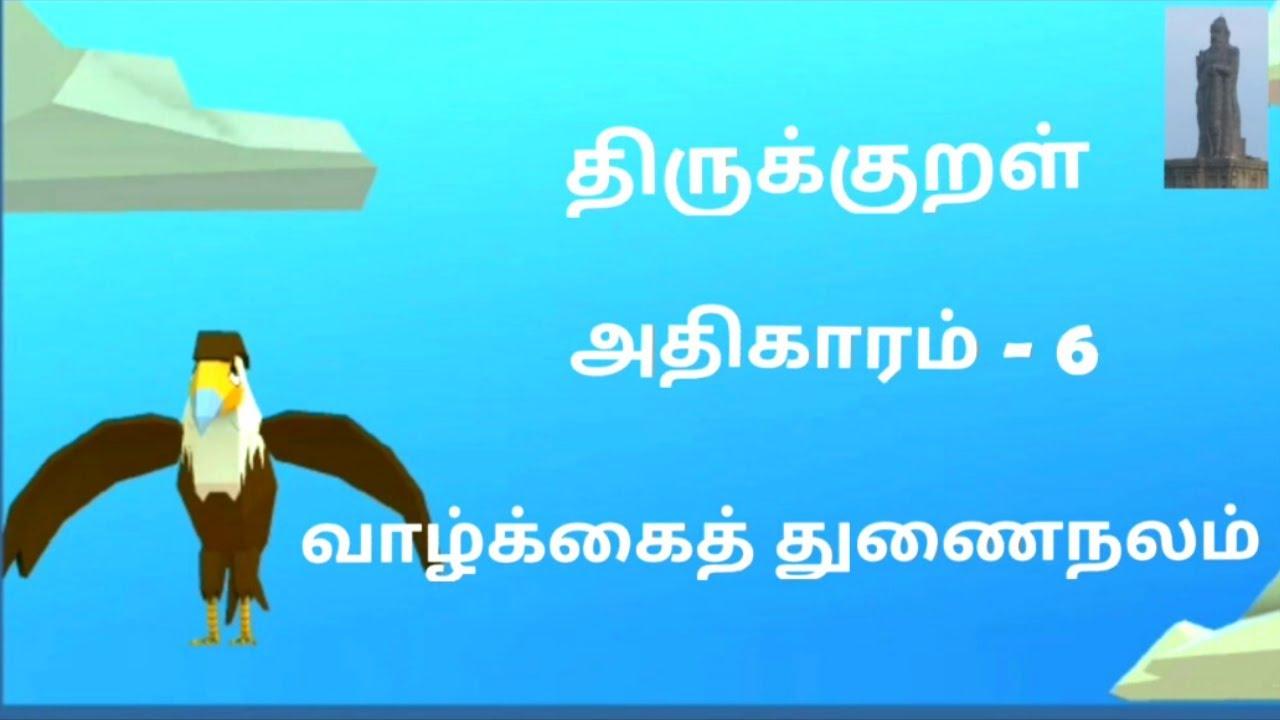 திருக்குறள் விளக்கம்-அதிகாரம்6-வாழ்க்கைத் துணைநலம்-Tirukural Explanation-Chapter6-Valkai Tunainalam