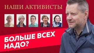 Почему в России не любят инициативных? / Редакция