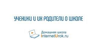 Ученики и их родители о Домашней школе InternetUrok.ru