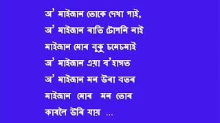 Maijan tuke dekha pai...মাইজান তোকে দেখা পাই.. song of Ridip Dutta by Rupam Mahanta