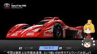 [PC2] ゆっくりと見る歴史遺産的レースカー #3「GT-One編」