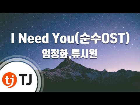 [TJ노래방] I Need You(순수OST) - 엄정화,류시원 / TJ Karaoke