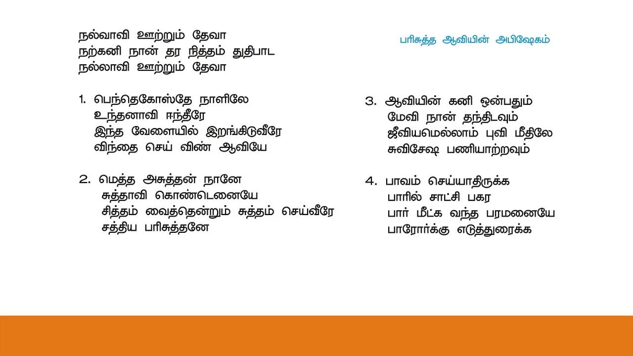 நல்லாவி ஊற்றும் தேவா- Nallaavi Oottrum Deva