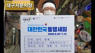 대한민국 동행세일 대구 서문시장  중소벤처기업부 권대수…
