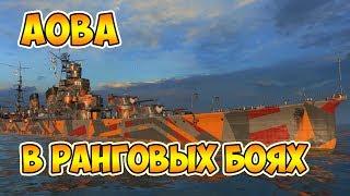 World of Warships Aoba в ранговых боях