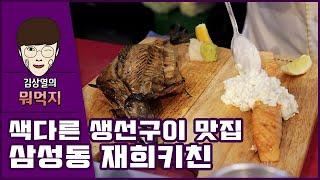 강남 삼성동 생선구이 맛집 재희키친