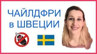 ШВЕЦИЯ: как относятся шведы к чайлдфри?