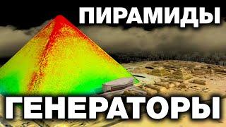 ЕГИПТОЛОГИ ОБ ЭТОМ МОЛЧАТ - ИСТИННОЕ ПРЕДНАЗНАЧЕНИЕ ПИРАМИД