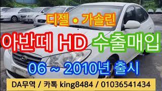 아반떼HD 중고차 사고차 수출 매입(2006~2010)