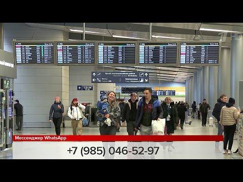 Российский МИД опубликовал список так называемых вывозных рейсов.