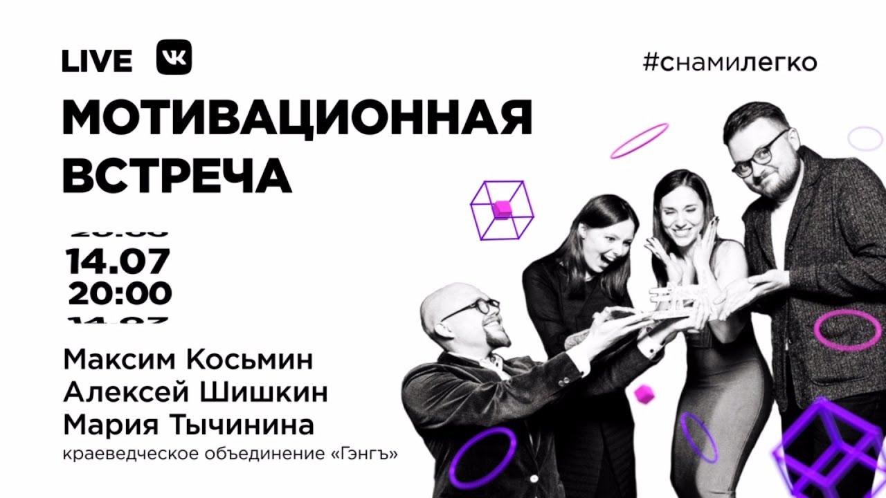 Максим Косьмин, Алексей Шишкин, Мария Тычинина в молодежном коворкинге «Легко»