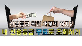 개인 신용등급 무료로 조회하는 방법