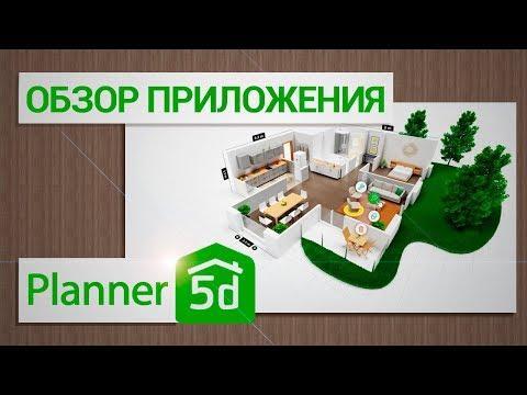 Обзор Planner 5D
