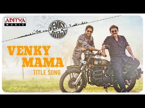 Venky Mama Title Song || Venkatesh Daggubati || Naga Chaitanya || Thaman S || Bobby
