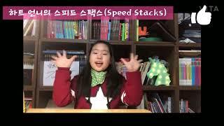 [하트언니]스피드 스택스(Speed Stacks)