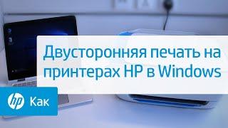 Двусторонняя печать на принтерах HP в Windows