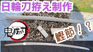 #23【日輪刀を作る‼】下地が完成間近!?ひたすらカンナで削る!!※これはかつお節ではありません