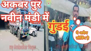 नवीन मंडी अंबेडकरनगर।। Naveen Mandi Ambedkar Nagar akbarpur