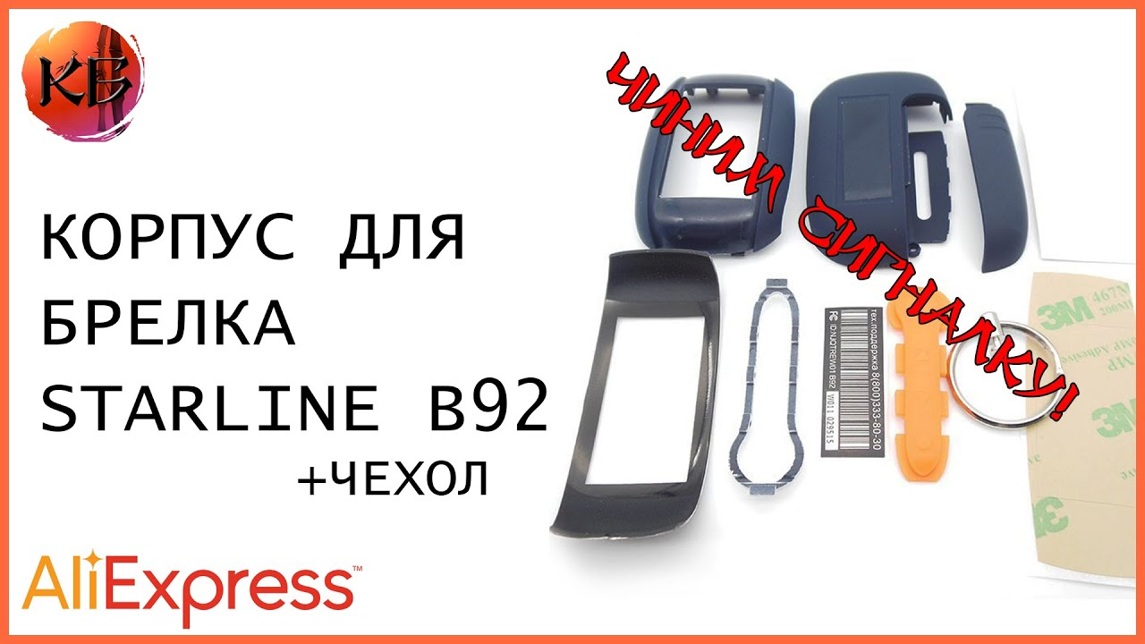 Starline оборудование для ваших авто. Старлайн официальный сайт в беларуси. Купить сигнализацию starline в минске. Установка сигнализаций на.