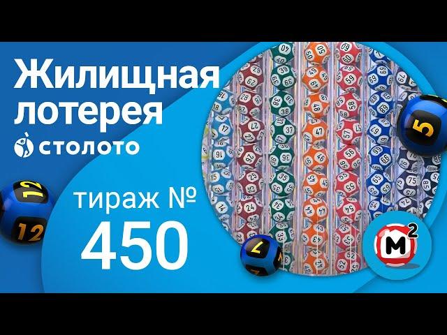 Жилищная лотерея 11.07.21 тираж №450 от Столото