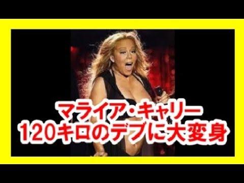 悲報 Mariah Careyマライア・キャリー 120キロのデブに大変身!