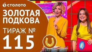 Столото представляет | Золотая подкова тираж №115 от 12.11.17
