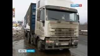 Наказание за дневной выезд фур на МКАД и ТТК(, 2013-03-20T08:59:16.000Z)