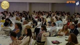 הוועידה החצי שנתית ה 12 לניהול משאבי אנוש 2016