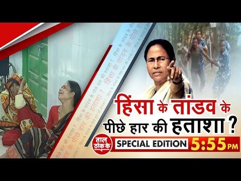 Taal Thok Ke Special Edition LIVE: हिंसा के तांडव के पीछे हार की हताशा? | West Bengal | Aman Chopra